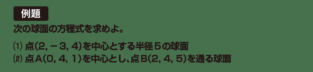 高校数学B ベクトル39 例題
