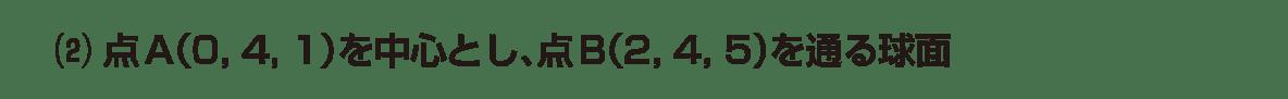 高校数学B ベクトル39 例題(2)