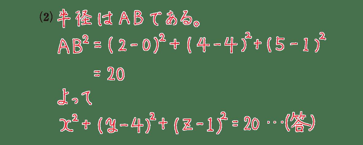 高校数学B ベクトル39 例題 答え