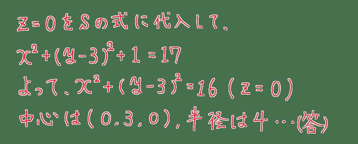 高校数学B ベクトル40 例題 答え