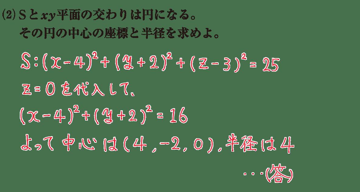 高校数学B ベクトル40 練習 答え