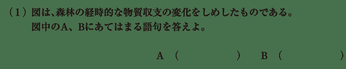 高校 生物 生態2 練習 練習(1)