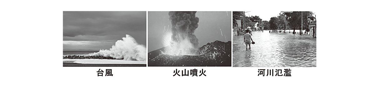 高校 生物 生態5 ポイント2 台風・火山噴火・河川氾濫の図