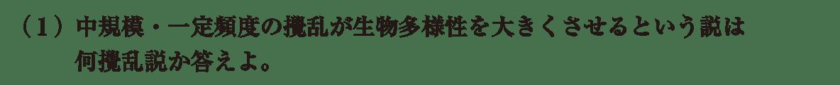 高校 生物 生態5 練習 練習(1)