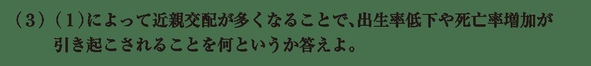 高校 生物 生態6 練習 練習(3)