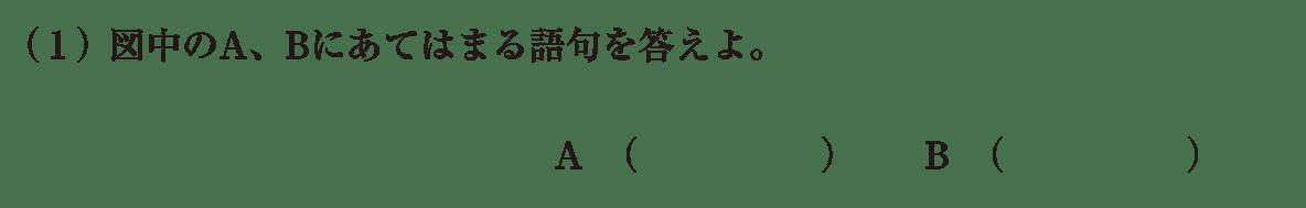 高校 生物 生態8 演習3 演習3(1)