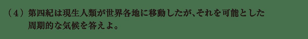 高校 生物 進化10 練習 練習(4)