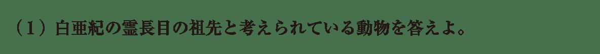 高校 生物 進化11 練習 練習(1)