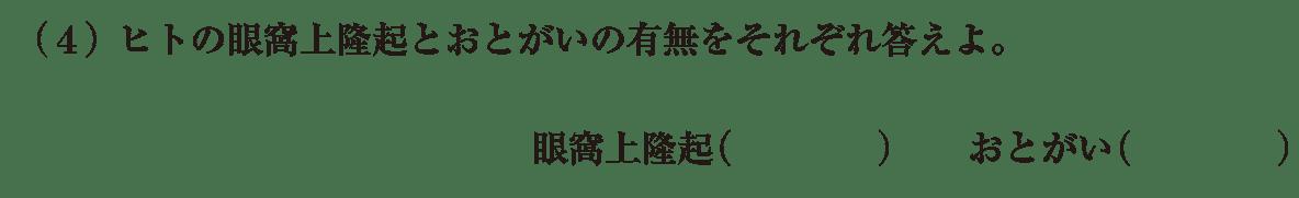 高校 生物 進化11 練習 練習(4)