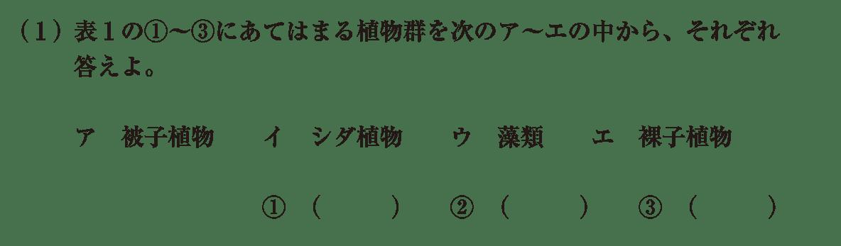高校 生物 進化13 演習3 演習3(1)
