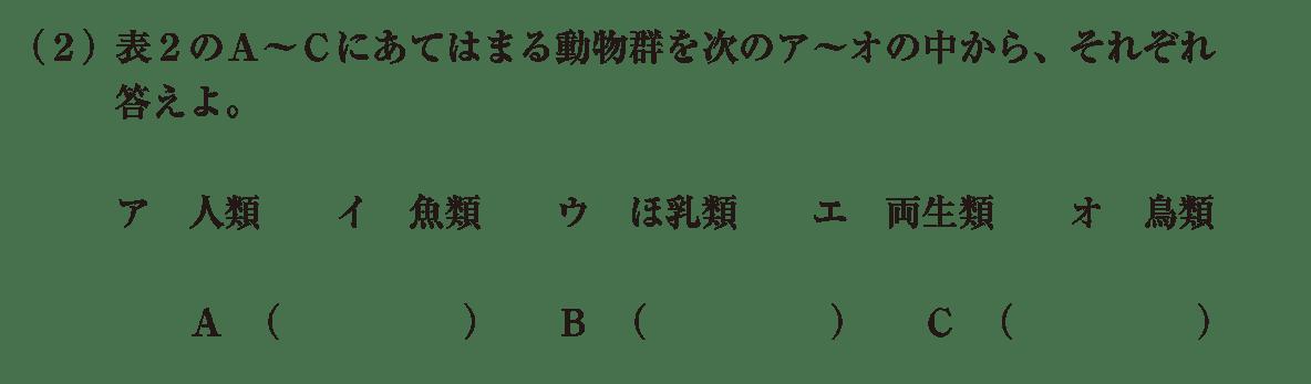 高校 生物 進化13 演習3 演習3(2)