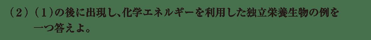 高校 生物 進化3 練習 練習(2)