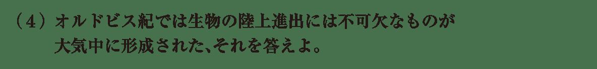 高校 生物 進化5 練習 練習(4)