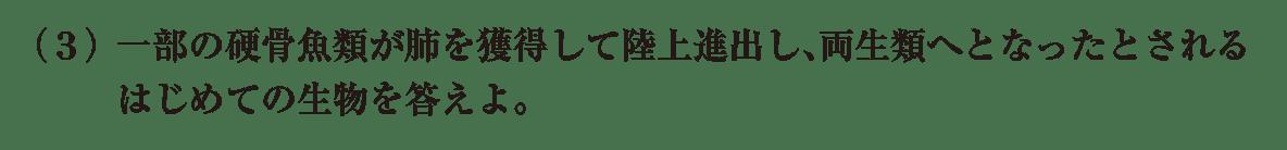 高校 生物 進化6 練習 練習(3)