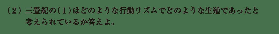 高校 生物 進化8 練習 練習(2)