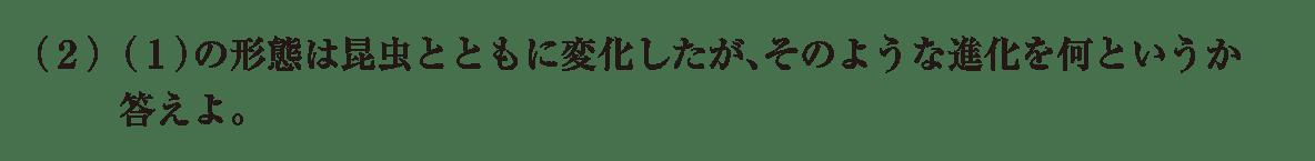高校 生物 進化9 練習 練習(2)
