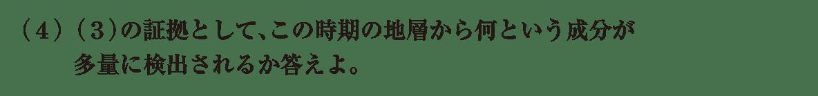 高校 生物 進化9 練習 練習(4)