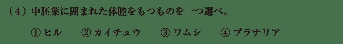 高校 生物 分類10 練習 練習(4)