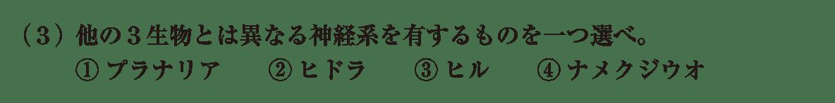 高校 生物 分類11 練習 練習(3)
