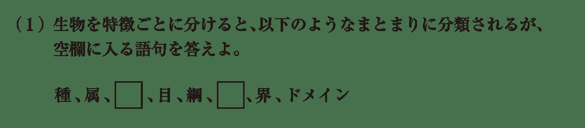 高校 生物 分類1 練習 練習(1)