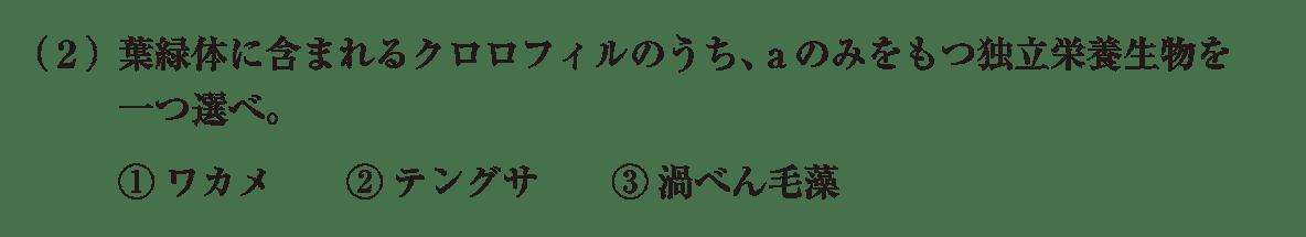 高校 生物 分類4 練習 練習(2)
