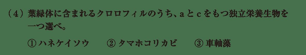 高校 生物 分類4 練習 練習(4)