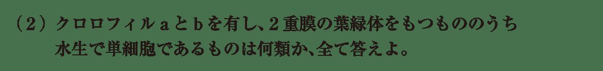 高校 生物 分類5 練習 練習(2)