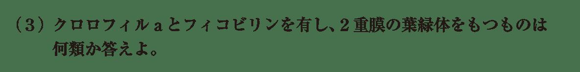高校 生物 分類5 練習 練習(3)