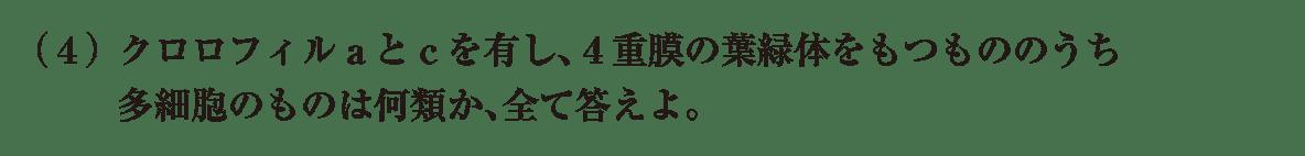 高校 生物 分類5 練習 練習(4)