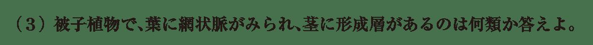 高校 生物 分類7 練習 練習(3)