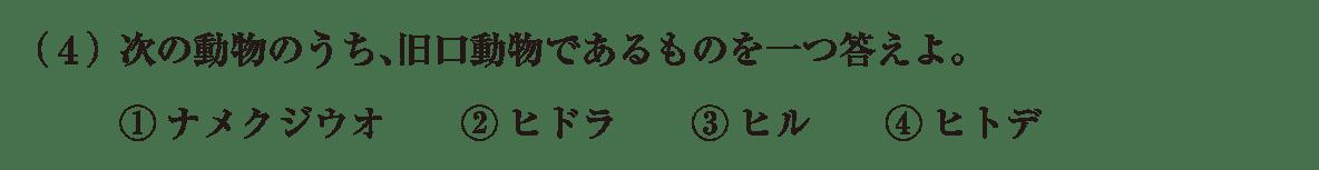 高校 生物 分類8 練習 練習(4)
