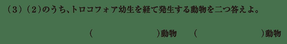 高校 生物 分類9 練習 練習(3)