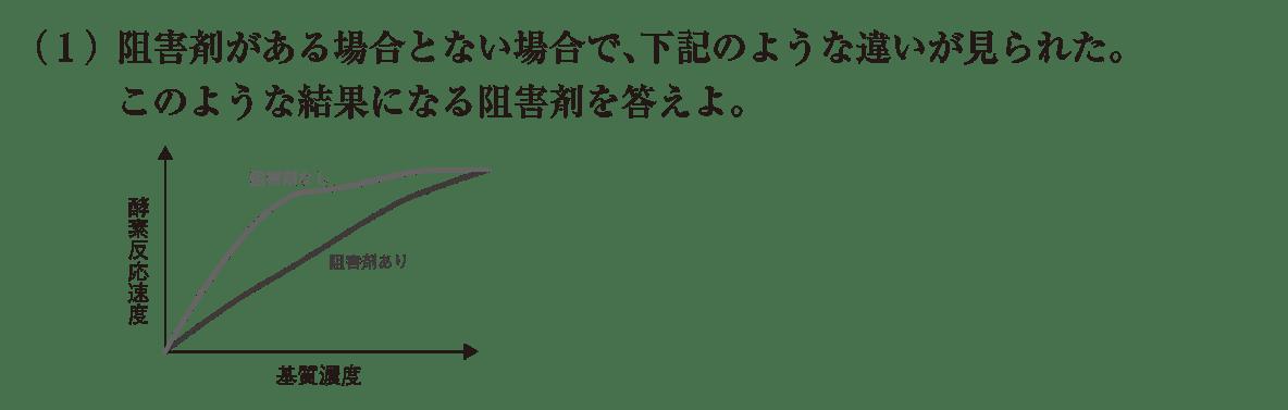 高校 生物 細胞22 練習 (1)問題文、図
