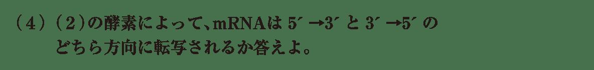 高校 生物 遺伝4 練習 練習(4)