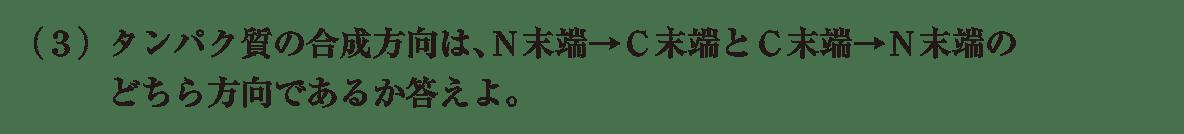 高校 生物 遺伝9 練習 練習(3)
