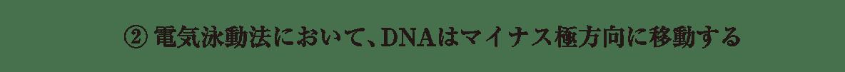 高校 生物 遺伝23 演習1 演習1②