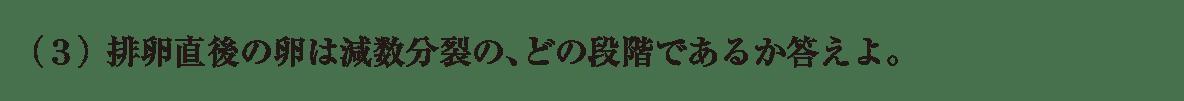 高校 生物 生殖10 練習 練習(3)