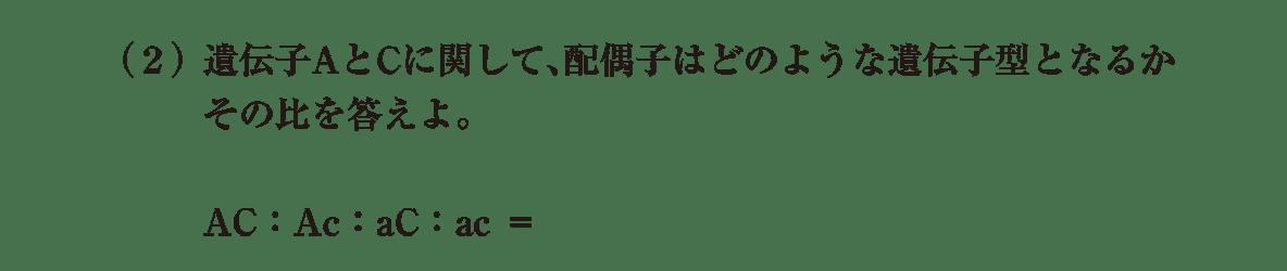 高校 生物 生殖11 演習3 演習3(2)