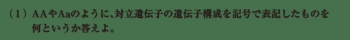 高校 生物 生殖6 練習 練習(1)