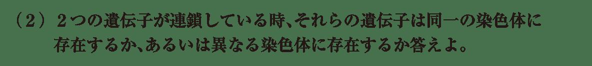 高校 生物 生殖6 練習 練習(2)