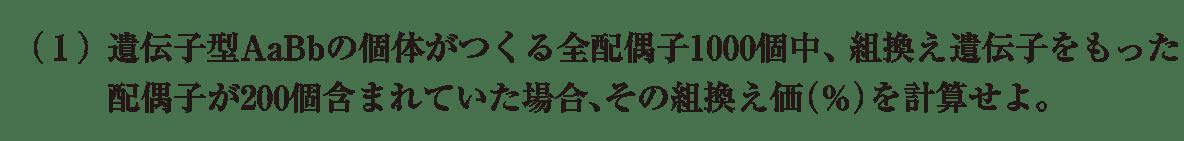 高校 生物 生殖7 練習 練習(1)