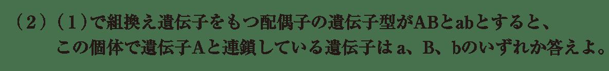 高校 生物 生殖7 練習 練習(2)