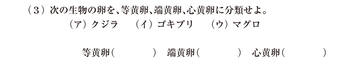高校 生物 動物の発生10 演習1 演習1(3)