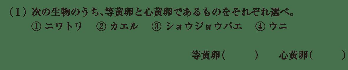 高校 生物 動物の発生3 練習 練習(1)