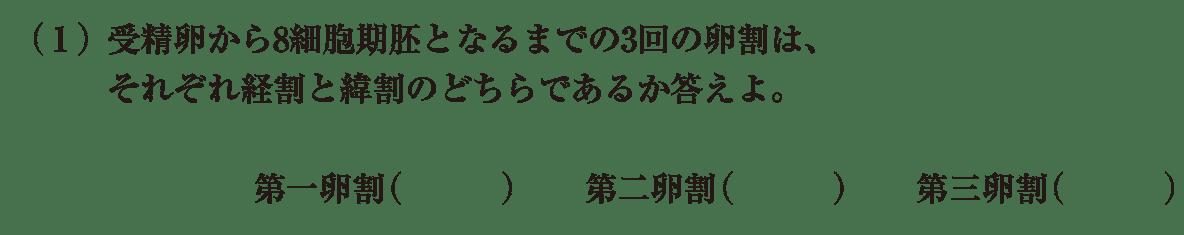 高校 生物 動物の発生4 練習 練習(1)