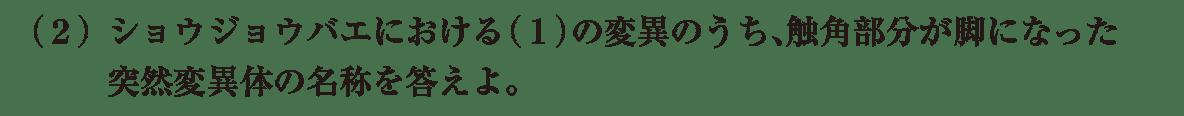 高校 生物 動物の発生13 練習 練習(2)