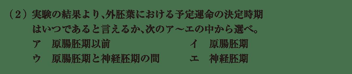 高校 生物 動物の発生18 練習 練習(2)