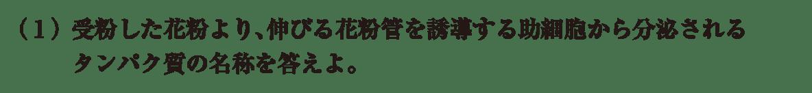 高校 生物 植物の発生3 練習 練習(1)