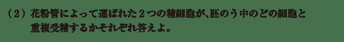 高校 生物 植物の発生3 練習 練習(2)
