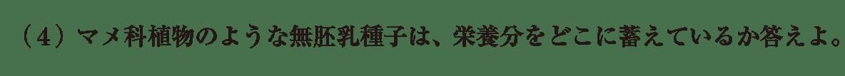 高校 生物 植物の発生4 練習 練習(4)
